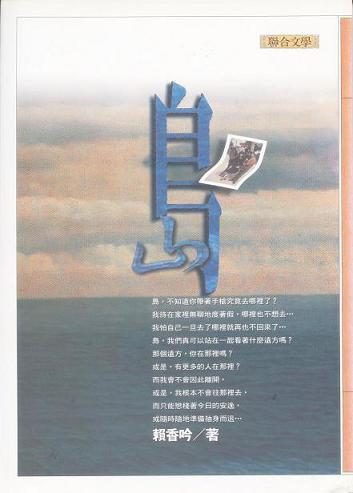 賴香吟〈熱蘭遮〉收錄於《島》(來源/聯合文學出版社有限公司)
