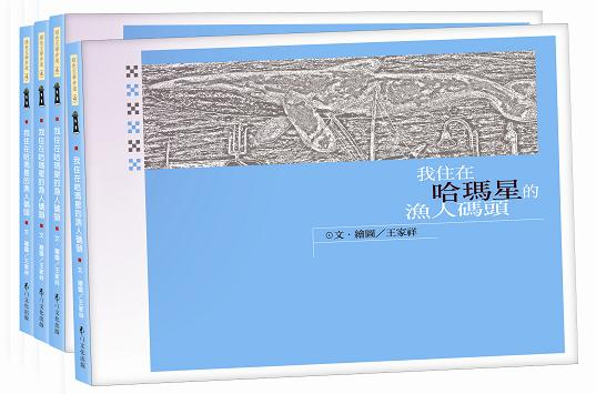 王家祥《我住在哈瑪星的漁人碼頭》書封(來源/串門企業有限公司)