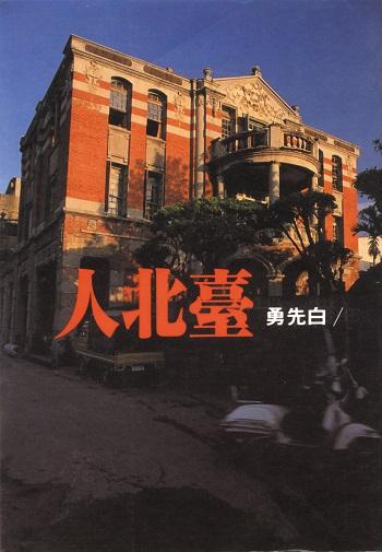 白先勇〈漫天裡亮晶晶的星星〉收錄於《臺北人》(來源/爾雅出版社)