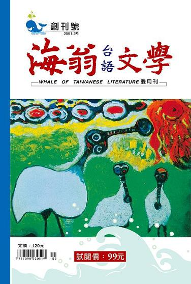 "Front Cover, Li Qinan's ""A Whale's Declaration ,"" collected in Whale of Taiwanese Literature Monthly, No.1 (Source: Open-Mind Magazine Enterprise Co., Ltd.)"