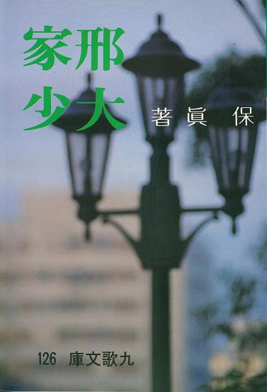"Front Cover, Bao Zhen's ""A Broken Sail"", collected in Young Master Xing (Source: Chiu Ko Publishing Co. Ltd.)"