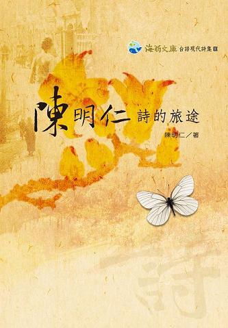 陳明仁〈故鄉的田園〉收錄於《陳明仁詩的旅途》(來源/開朗雜誌事業有限公司)