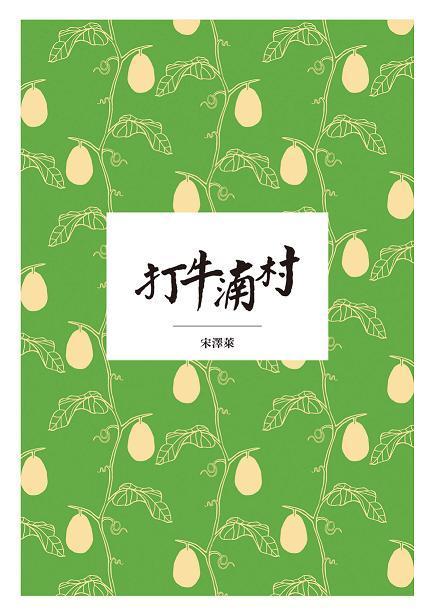 Front Cover, Sung Tze-lai's Cattle Wallow Village (Source: Avanguard Publishing Company)