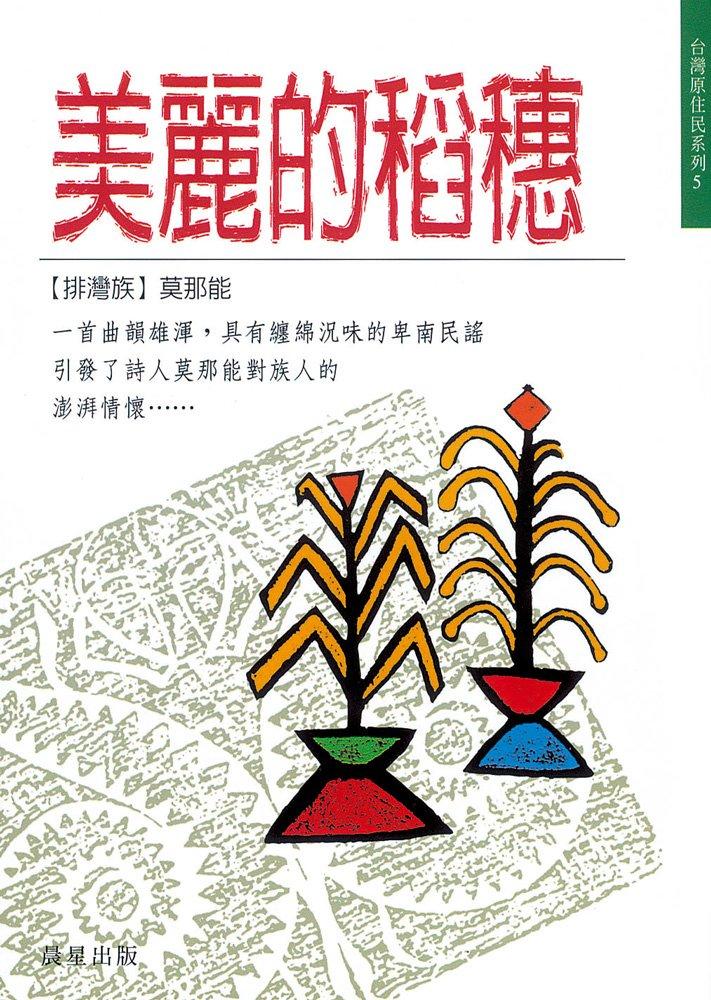 莫那能〈鐘聲響起時〉收錄於《美麗的稻穗》(來源/晨星出版有限公司)
