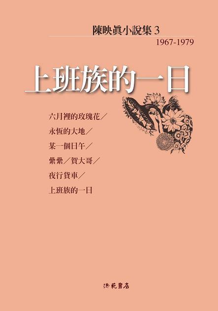 陳映真〈賀大哥〉收錄於《上班族的一日》(來源/洪範書店有限公司)
