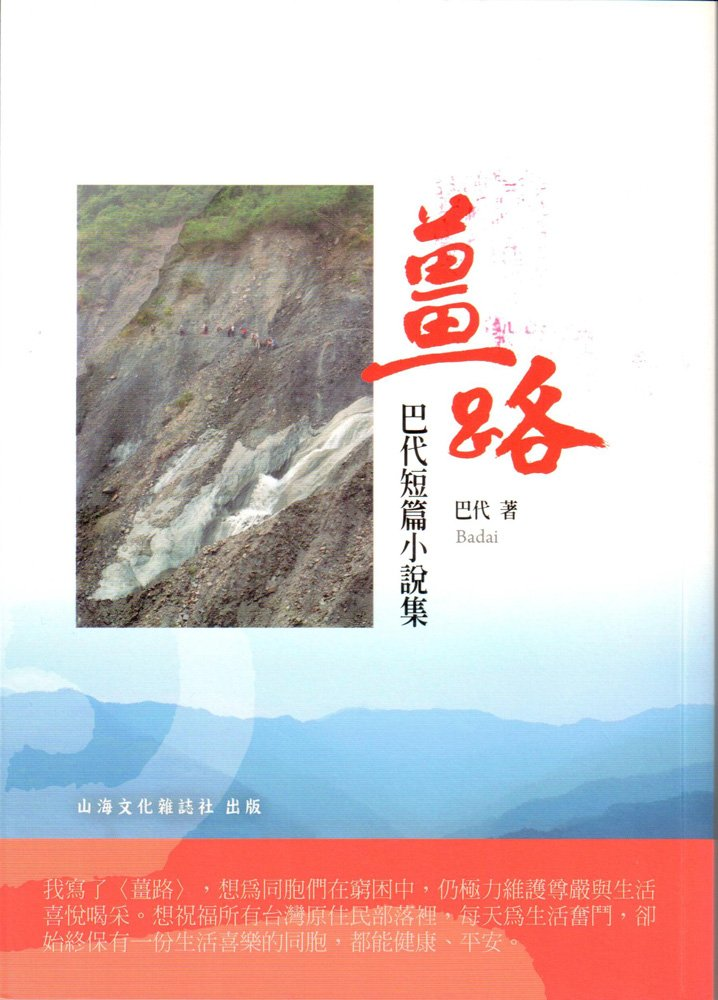 """Badai's """"Mother's Millet Field"""", collected in an anthology of short stories Ginger Road (Source: Taiwan Indigenous Voice Biography Magazine)"""
