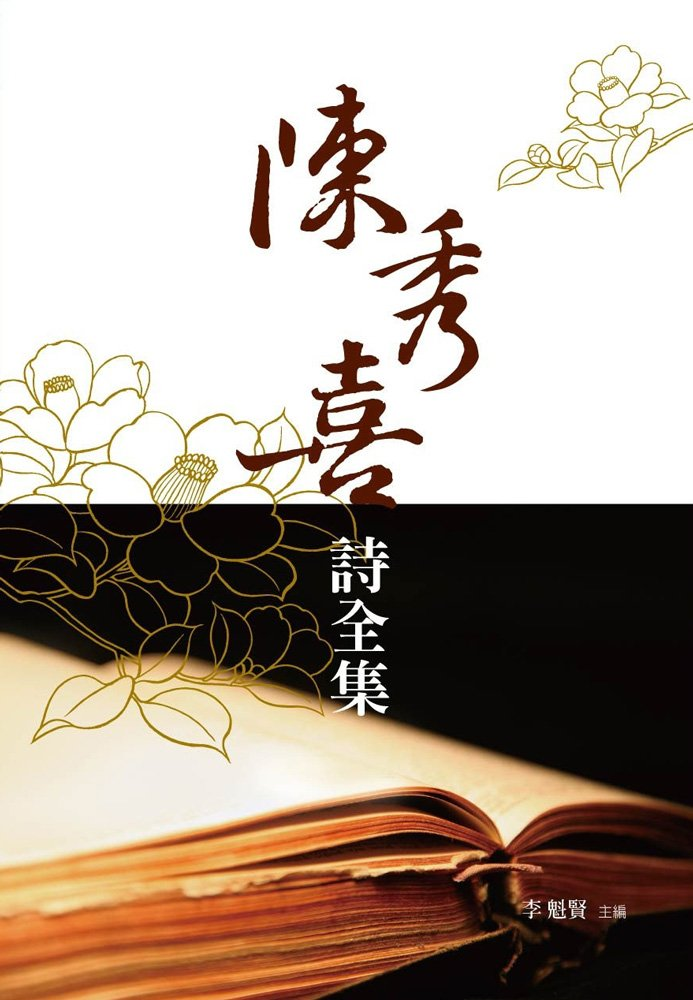 Front cover, The Collected Works of Chen Xiuxi's Poems (Source: Cultural Affairs Bureau, Hsinchu City)