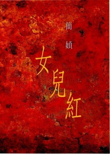 簡媜〈母者〉收錄於《女兒紅》(來源/洪範書店有限公司)