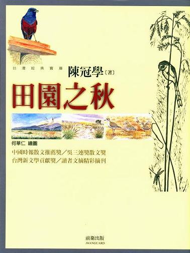 Front Cover, Chen Guanxue's Autumn in the Countryside (Source: Avanguard Publishing Company)