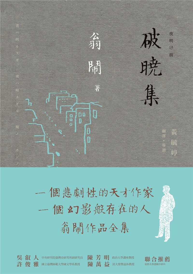"Front Cover, Weng Nao's ""Uncle Gōng"", collected in Po Xiao Ji: The Collected Works of Weng Nao (Source: Asif Publishing)"