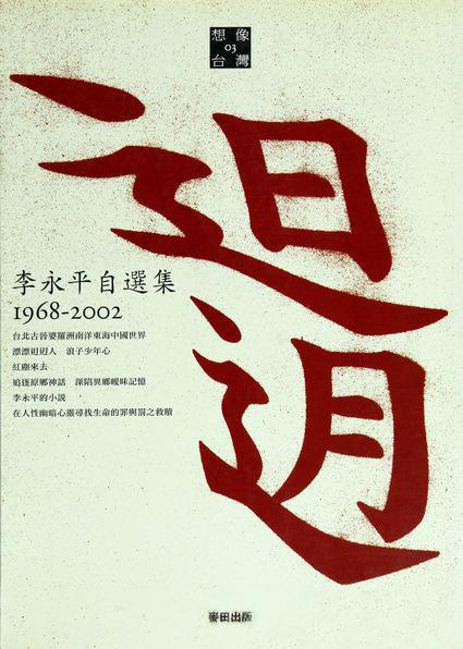 "Front Cover, Li Yongping 's ""A La-tzu Woman"", collected in Self Selection of Li Yongping, 1968-2000 (Source: Rye Field Publishing Co.)"