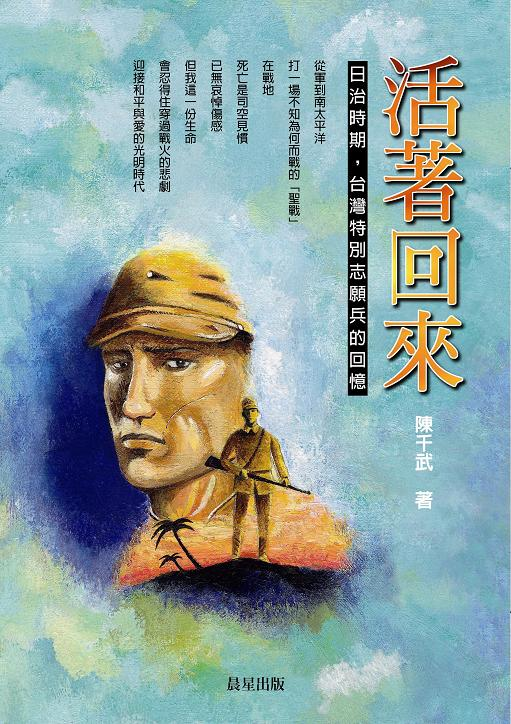 陳千武〈獵女犯〉收錄於《活著回來》(來源/晨星出版有限公司)