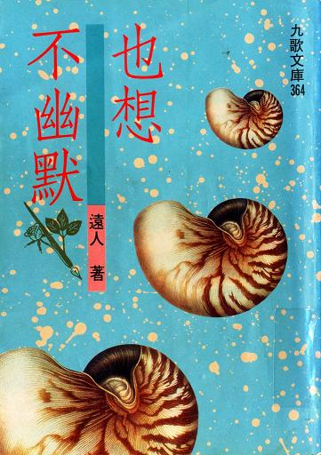 "Front Cover, Yuan Jen's ""Eating,"" collected in It's Not Funny (Source: Chiu Ko Publishing Co. Ltd.)"