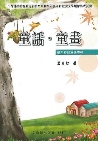 葉日松〈祖先的腳印〉收錄於《童話.童畫》(來源/葉日松)