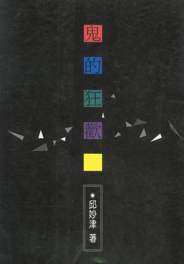 邱妙津〈柏拉圖之髪〉收錄於《鬼的狂歡》(來源/聯合文學出版社有限公司)