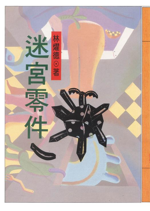 """Front Cover, Lin Yaode's """"Telephone,"""" """"Answering Machine,"""" and """"Computer Terminal,"""" collected in Parts of a Maze (Source: Unitas Publishing Co.)"""
