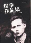 楊華〈女工悲曲〉收錄於羊子喬編《楊華作品集》(來源/春暉出版社)