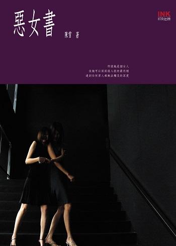 陳雪〈尋找天使遺失的翅膀〉收錄於《惡女書》(來源/印刻文學生活雜誌出版有限公司)