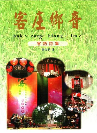 "Front Cover, Huang Hengqiu's ""Old Hakka Homestead,"" collected in Sounds of a Hakka Village (Source: Huang Hengqiu)"