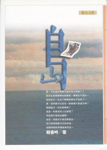 "Lai Xiangyin's ""Zeelandia,"" collected in Island (Source: Unitas Publishing Co.)"