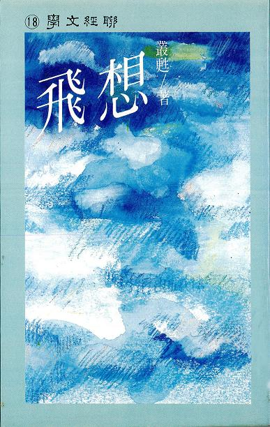 叢甦《想飛》書封(來源/聯經出版事業股份有限公司)