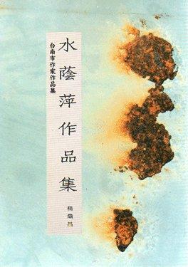 《水蔭萍作品集》書封(來源/臺南市立文化中心)