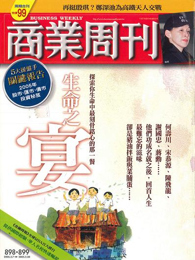 "Front Cover, Jiang Xun's ""Lasting Flavor,"" collected in Business Weekly No.898 and No.899 (Source: Business Weekly)"