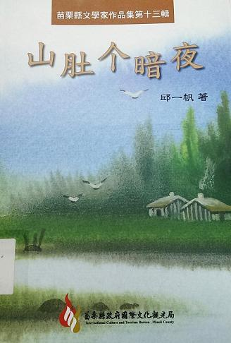 Front Cover, Qiu Yifan's A Night on a Mountainside (Source: Qiu Yifan)