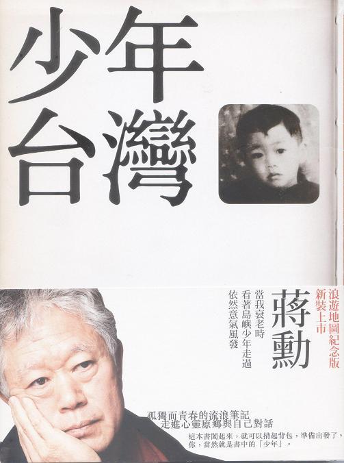 蔣勳〈少年西寶〉收錄於《少年台灣》(來源/聯合文學出版社有限公司)