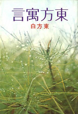 東方白〈奴才〉收錄於《東方寓言》(來源/爾雅出版社)