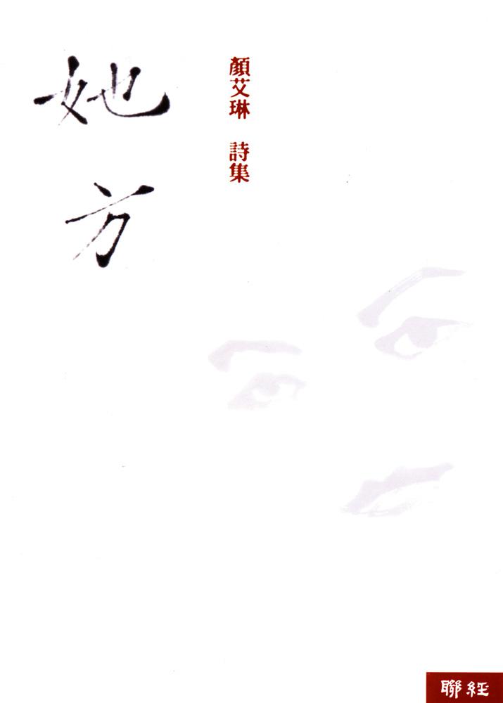 顏艾琳《她方》書封(來源/聯經出版事業股份有限公司)