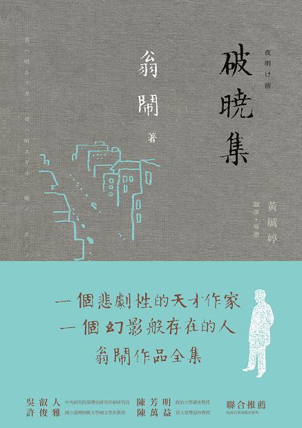 翁鬧〈天亮前的戀愛故事〉收錄於《破曉集:翁鬧作品全集》(來源/如果出版社)