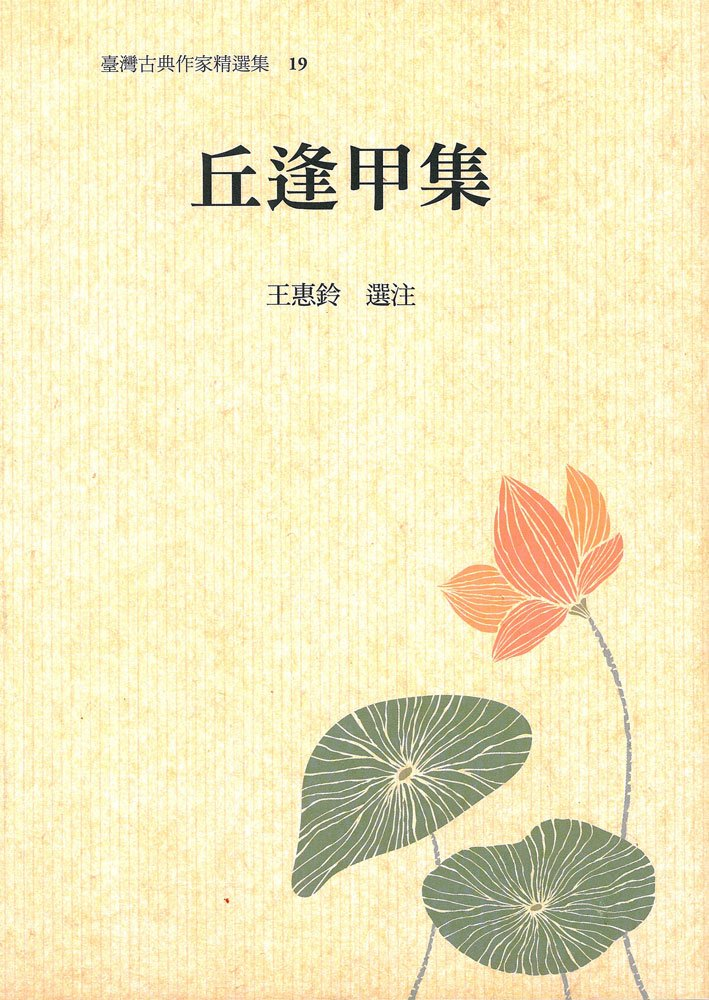 Front cover, Selected Writings of Qiu Fengjia (Source: National Museum of Taiwan Literature)