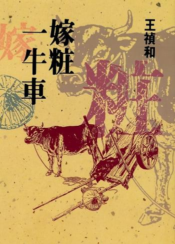 Front Cover, Wang Zhenhe's An Oxcart for Dowry (Source: Hung-Fan Bookstore Limited.)