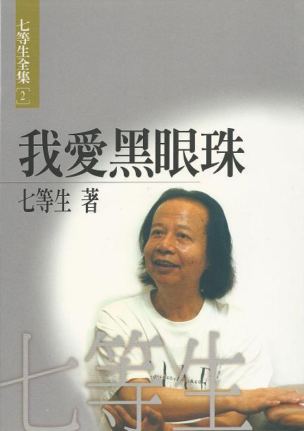 七等生《我愛黑眼珠》新版書封(來源/遠景出版事業有限公司)
