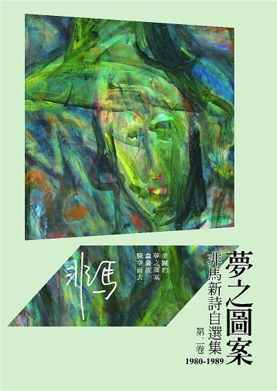非馬〈一千零一夜〉收錄於《夢之圖案:非馬新詩自選集第二卷(1980-1989)》(來源/秀威資訊股份有限公司)