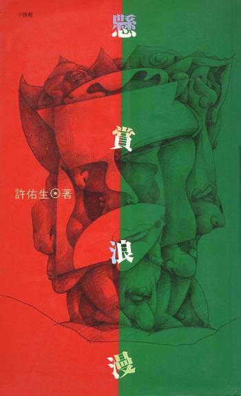 許佑生〈岸邊石〉收錄於《懸賞浪漫》(來源/遠流出版社)