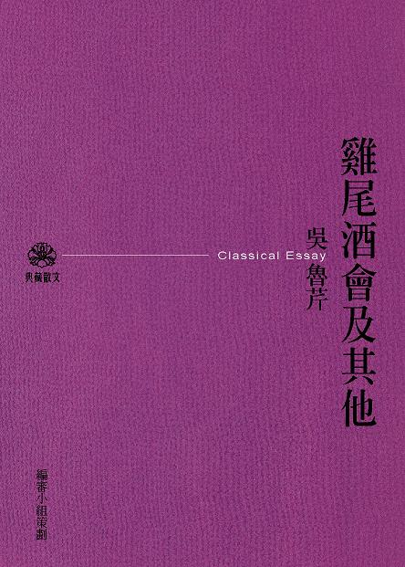 "Front Cover, Lucian Wu's ""Cocktail Party,"" collected in Cocktail Parties and Other Affairs (Source: Chiu Ko Publishing Co. Ltd.)"