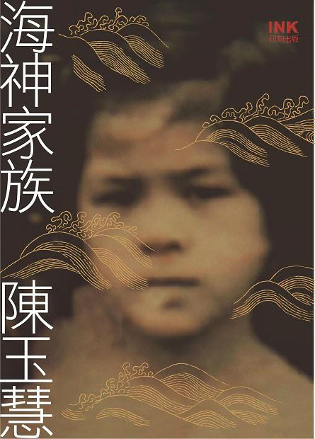 Front Cover, Jade Y. Chen's Mazu's Badyguards (Source: INK Literary Monthly Publishing Co.,. Ltd.)