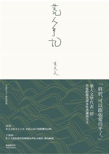 朱天文《荒人手記》書封(來源/新經典文化)