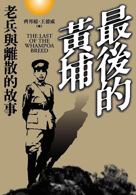 孫瑋芒〈一張張古銅色的容顏〉收錄於《最後的黃埔──老兵與離散的故事》(來源/麥田出版股份有限公司)