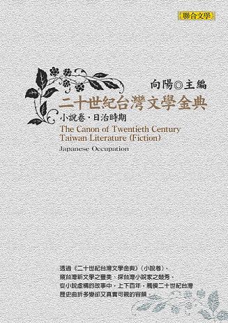 張文環〈夜猿〉收錄於《二十世紀台灣文學金典  小說卷:日治時期》(來源/聯合文學出版社有限公司)