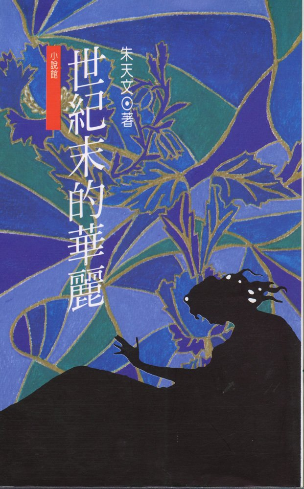 Front cover, Zhu Tianwen's Fin de Siècle Splendor (Source: Yuan Liou Publishing Co. Ltd.)