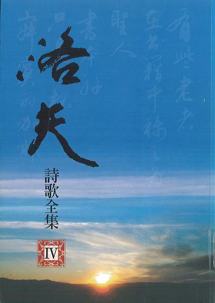洛夫〈石室之死亡〉收錄於《洛夫詩歌全集IV》(來源/普音文化事業股份有限公司)