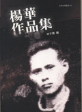 "Yang Hua's ""Elegy for a Working Woman"", collected in Selected Works of Yang Hua (Source: Chun-hui Publish)"