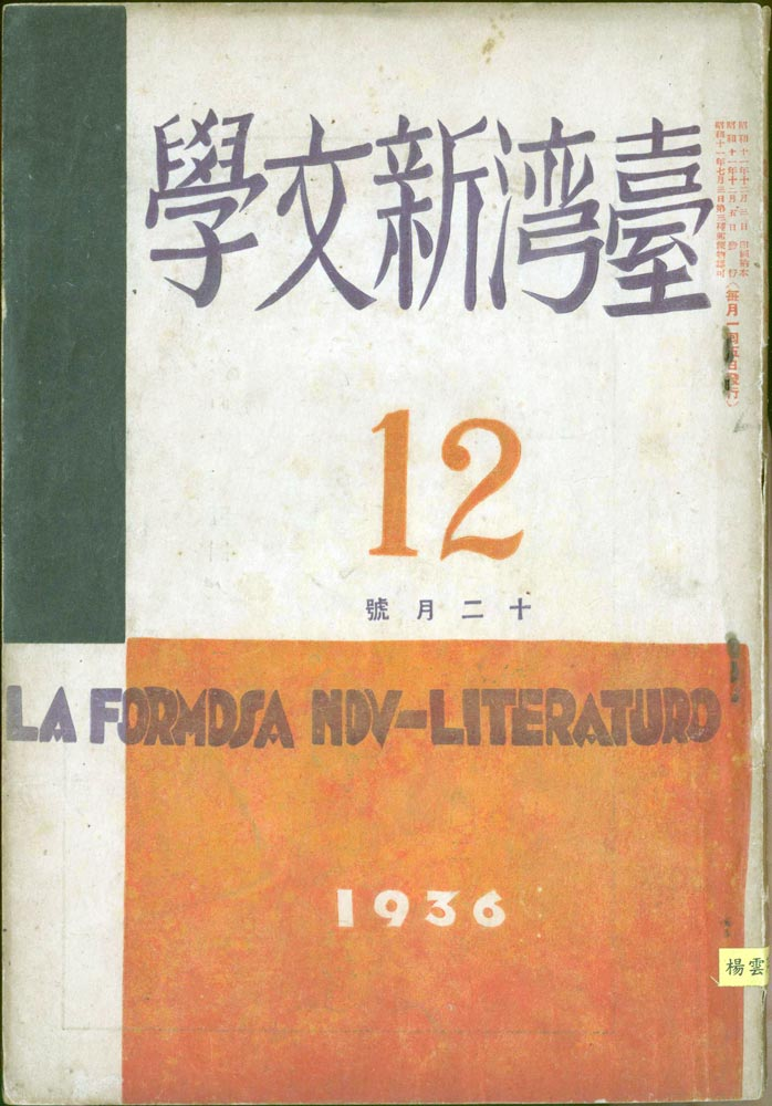 """Crossroads"" first appeared in the magazine New Taiwan Literature (Source: National Taiwan University Library, Special Collections)"