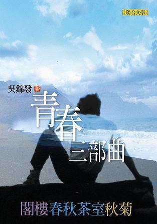 吳錦發〈春秋茶室〉收錄於《青春三部曲》(來源/聯合文學出版社有限公司)