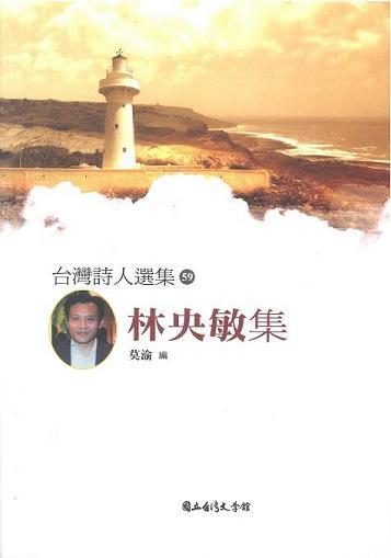 林央敏〈吥通嫌臺灣〉收錄於《台灣詩人選集59林央敏集》(來源/國立台灣文學館)