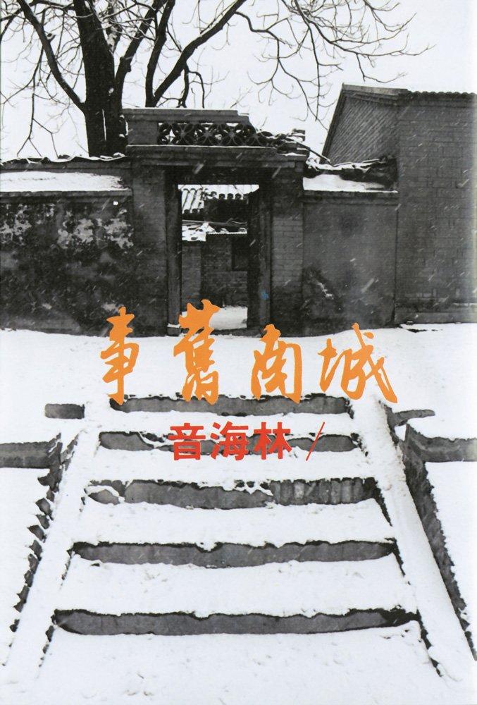 《城南舊事》是林海音最知名的作品,有多國語言譯本(來源/爾雅出版社有限公司)