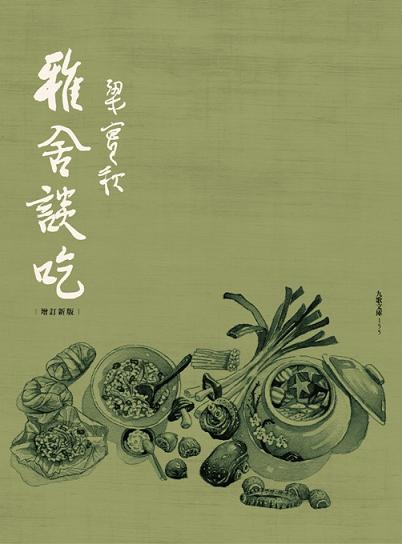 "Front Cover, Liang Shiqiu's ""Congee,"" collected in Liang Shiqiu on Eating (Source: Chiu Ko Publishing Co. Ltd.)"